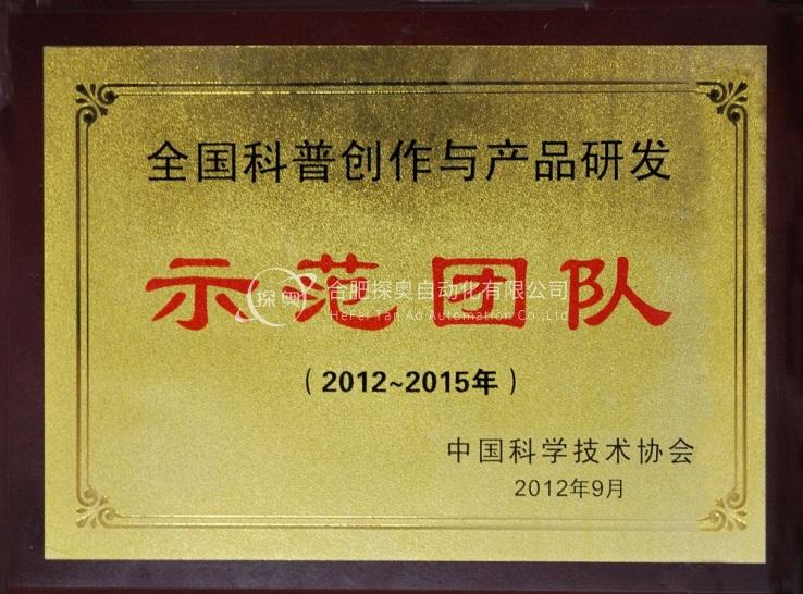 2012年荣获全国科普创作与产品研发示范