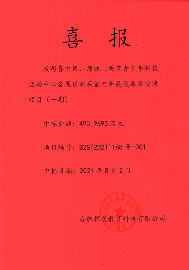 【中标信息】探奥中标铁门关市青少年科技活