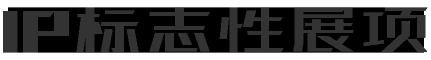 合肥探奥自动化有限公司是国内最早从事科技馆设计,科普馆设计,校园科技馆设计,主题馆设计,科技馆设计方案,科普展品研发生产的企业,20多年来,一直依托中国科学技术大学强大的智力支持,为科技馆、成果展示馆、技术专题馆等场馆建设